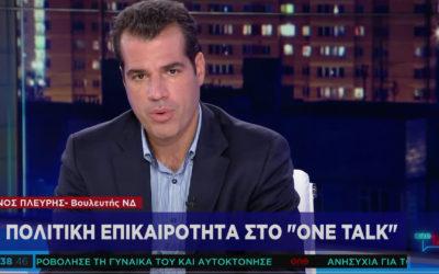 Συζήτηση στο OneTalk για το Μεταναστευτικό OneChannel (29.08.2019)