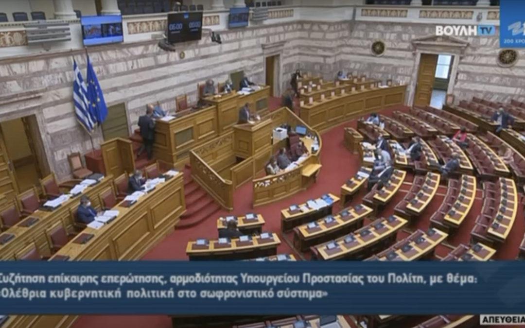 Βουλή: Ομιλία για το εργασιακό σχέδιο νόμου και τα fake news του ΣΥΡΙΖΑ 14.6.2021