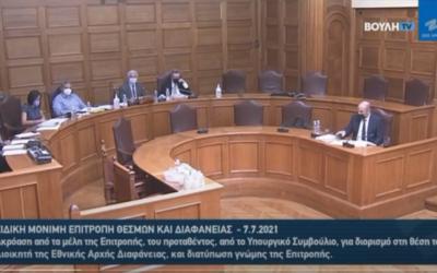 Επιτροπή Θεσμών και Διαφάνειας διορισμό Διοικητής Εθν. Αρχής Διαφάνειας 7.7.2021